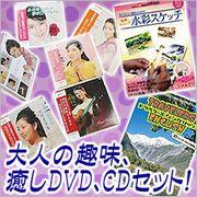 DVD CD セット
